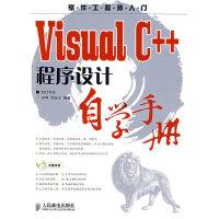 Visual C++程序设计自学手册