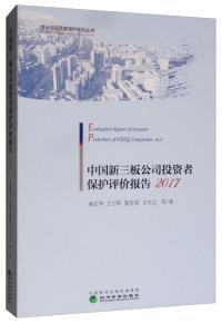 中国新三板公司投资者保护评价报告2017