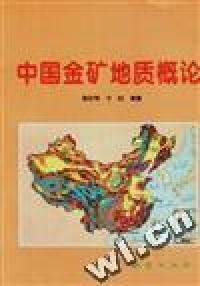 中国金矿地质概论
