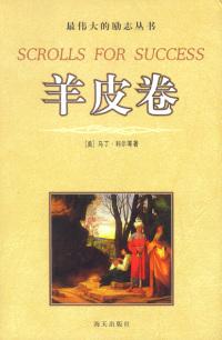 羊皮卷:最伟大的励志丛书