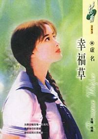 幸福草(花雨·263)
