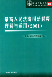 最高人民法院司法解释理解与适用(2001)——最高人民法院司法解释理解与适用