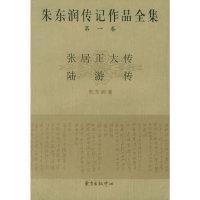 朱东润传记作品全集(第一卷)