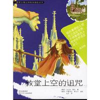教堂上空的诅咒/世界文明古国探案谜踪丛书