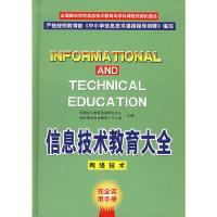 信息技术教育大全(全三册)