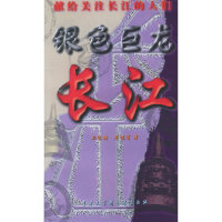 银色巨龙——长江:献给关注长江的人们