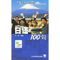 日语100句——青春与世博同行外语100句丛书