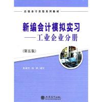 新编会计模拟实习(工业企业分册)(第五版)