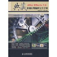 典藏 After Effcts 7.0影视后期编辑完全手册(部分彩印)