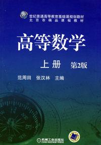 高等数学(上册 第2版)