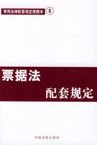 票据法配套规定——常用法律配套规定便携本8