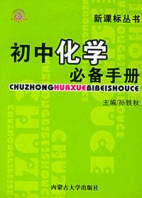 初中必备手册·化学——新课标丛书