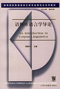 语料库语言导论