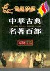 中华古典名著百部