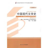 中国现代文学史(课程代码00537)(2011年版)