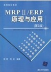 MRP II/ERP原理与应用(第3版)