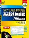 2013淘金考研英语基础过关阅读100篇训练