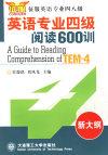 英语专业四级阅读600训(新大纲)