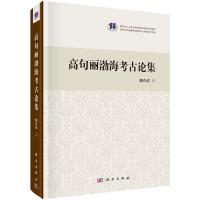 高句丽渤海考古论集