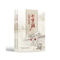 大京班(青龙偃月+涅槃重生 上下2册)