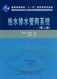 给水排水管网系统(第二版)