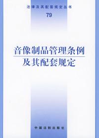 音像制品管理条例及其配套规定——法律及其配套规定丛书(79)