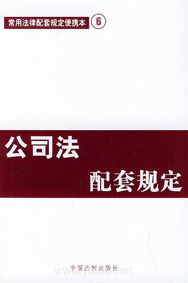 公司法配套规定——常用法律配套规定便携本6