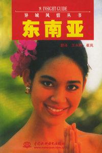 东南亚(特价\封底打有圆孔)——异国风情丛书