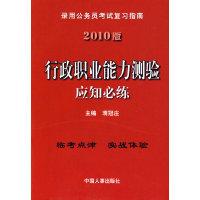 2010版行政职业能力测验应知必练:临考点津 实战体验