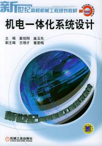机电一体化系统设计(内容一致,印次、封面或原价不同,统一售价,随机发货)