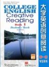 大学英语创意阅读-第一册-学生用书