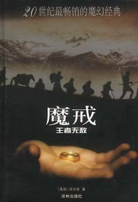 魔戒(又名指环王 全三册 包括魔戒再现、双塔奇兵、王者无敌)