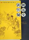 唐朝宫廷秘史(最新经典珍藏)(套装上下册)