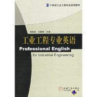 工业工程专业英语