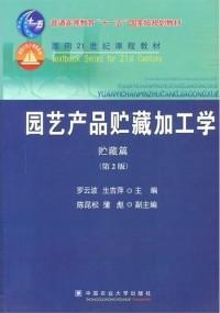 园艺产品贮藏加工学(第2版)--贮藏篇