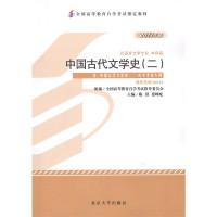 中国古代文学史(二)(课程代码00539)(2011年版)