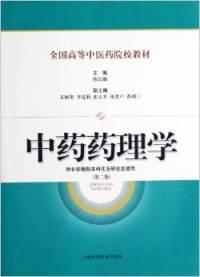 中药药理学-(第二版)