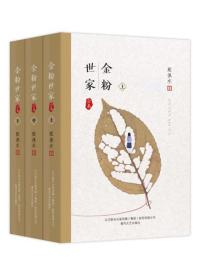 张恨水作品系列:金粉世家(上中下3册)