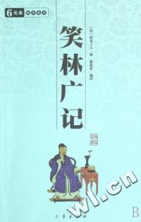 笑林广记(最新经典珍藏)