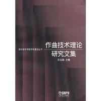 作曲技术理论研究文集
