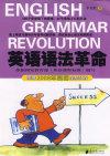 英语语法革命