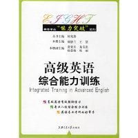 高级英语综合能力训练