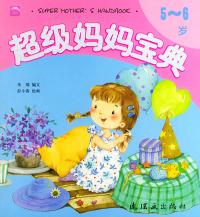 超级妈妈宝典(5-6岁)(注音版)