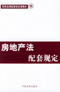 房地产法配套规定——常用法律配套规定便携本16