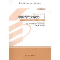 中国古代文学史一(2011年版)(课程代码00538)