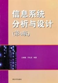 信息系统分析与设计(第4版)(内容一致,印次、封面或原价不同,统一售价,随机发货)