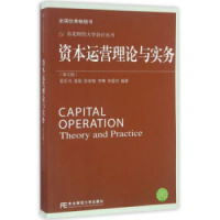 资本运营理论与实务(第五版)