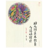 幼儿园美术教育与活动设计(第2版)