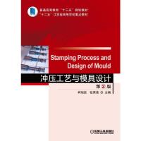 冲压工艺与模具设计(第2版)