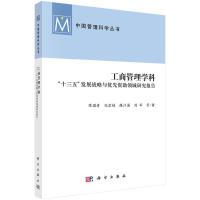 工商管理学科